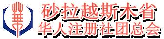 斯木省华总 Logo